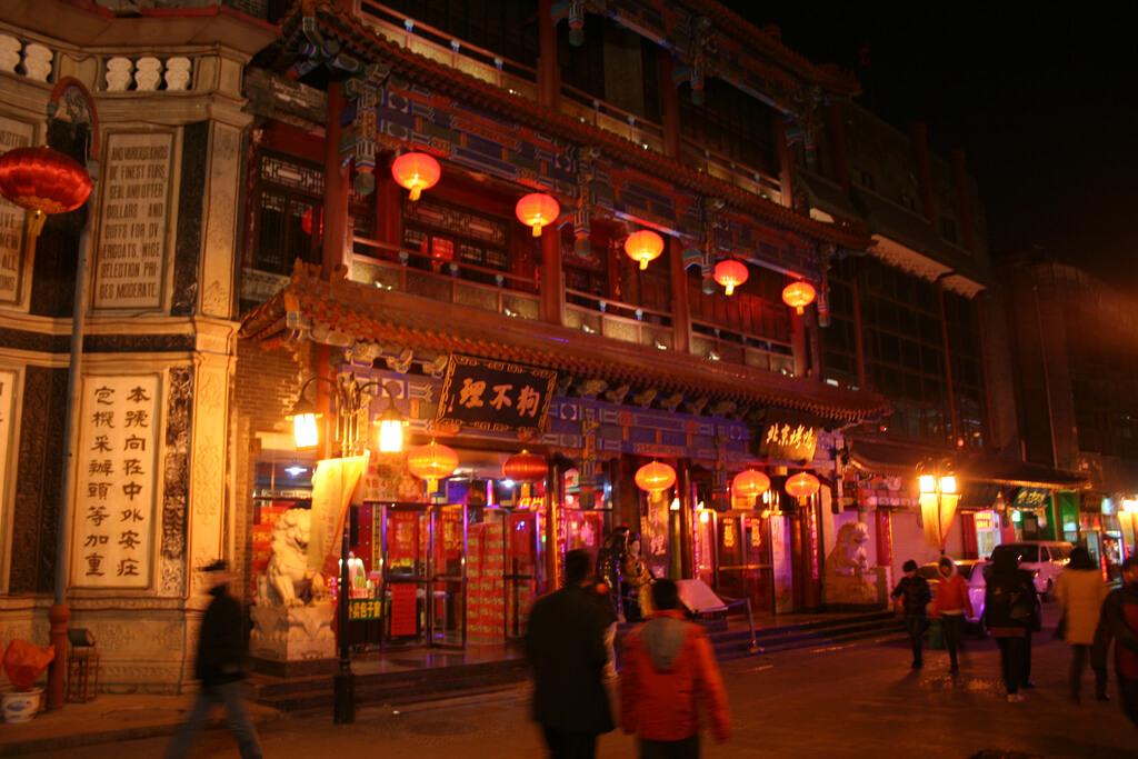 Pékin (Beijing) : Pekin de nuit
